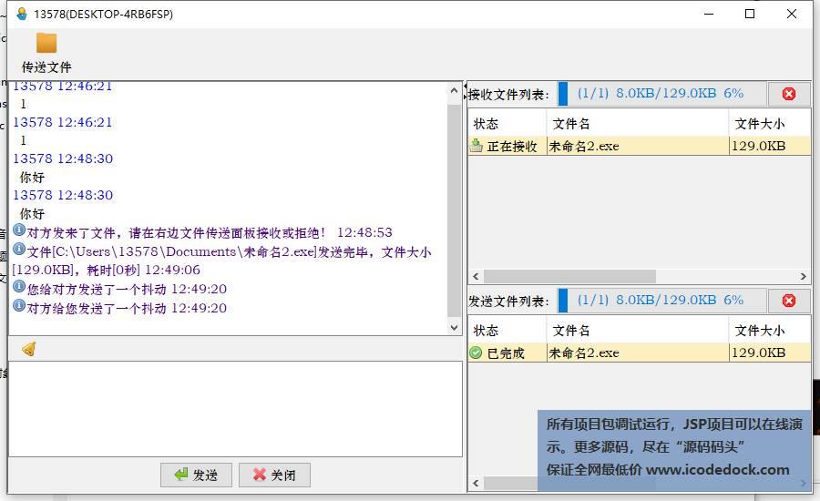 源码码头-局域网聊天文件传输-发送震动