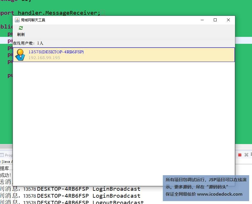 基于swing的局域网聊天文件传输项目eclipse源码代码 - 源码码头