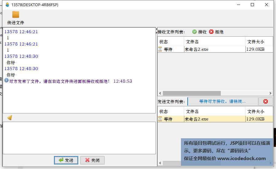 源码码头-局域网聊天文件传输-接收文件