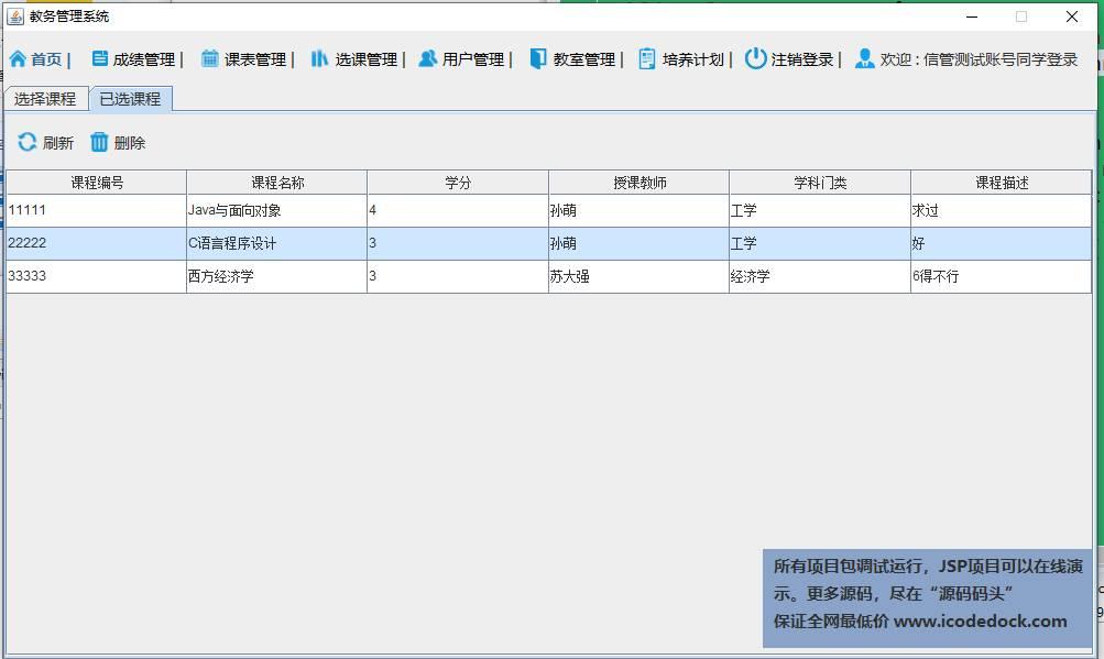 源码码头-教务管理系统-学生角色-查看已选课程