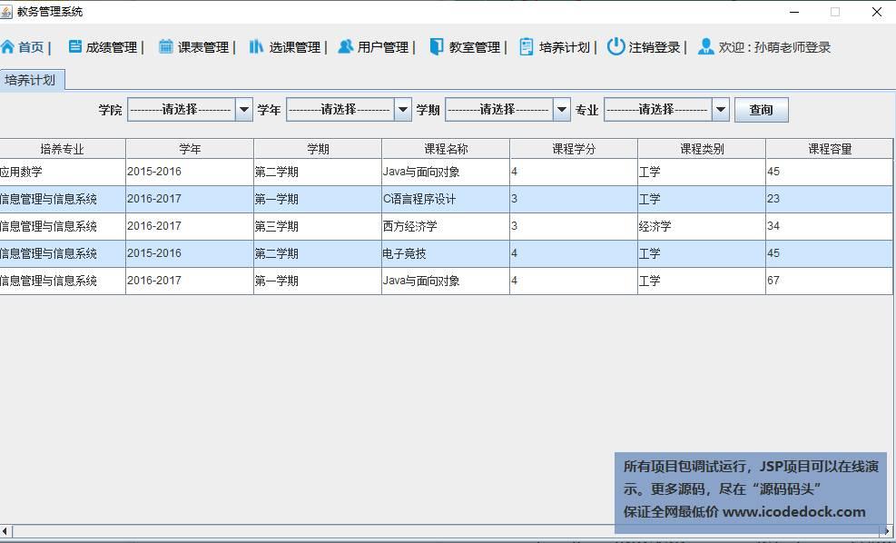 源码码头-教务管理系统-教师角色-学生培养计划查看