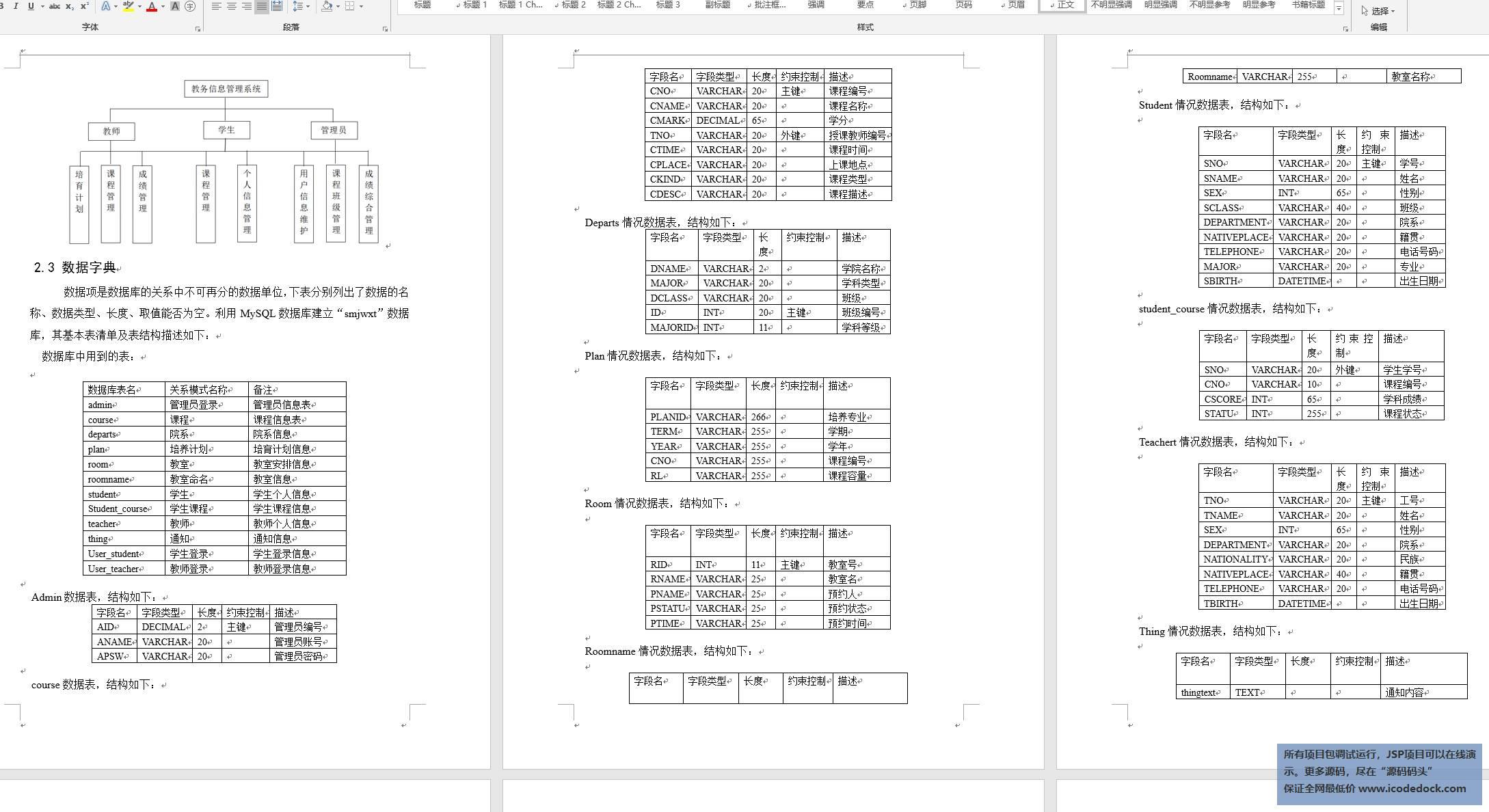 源码码头-教务管理系统-文稿截图-数据库