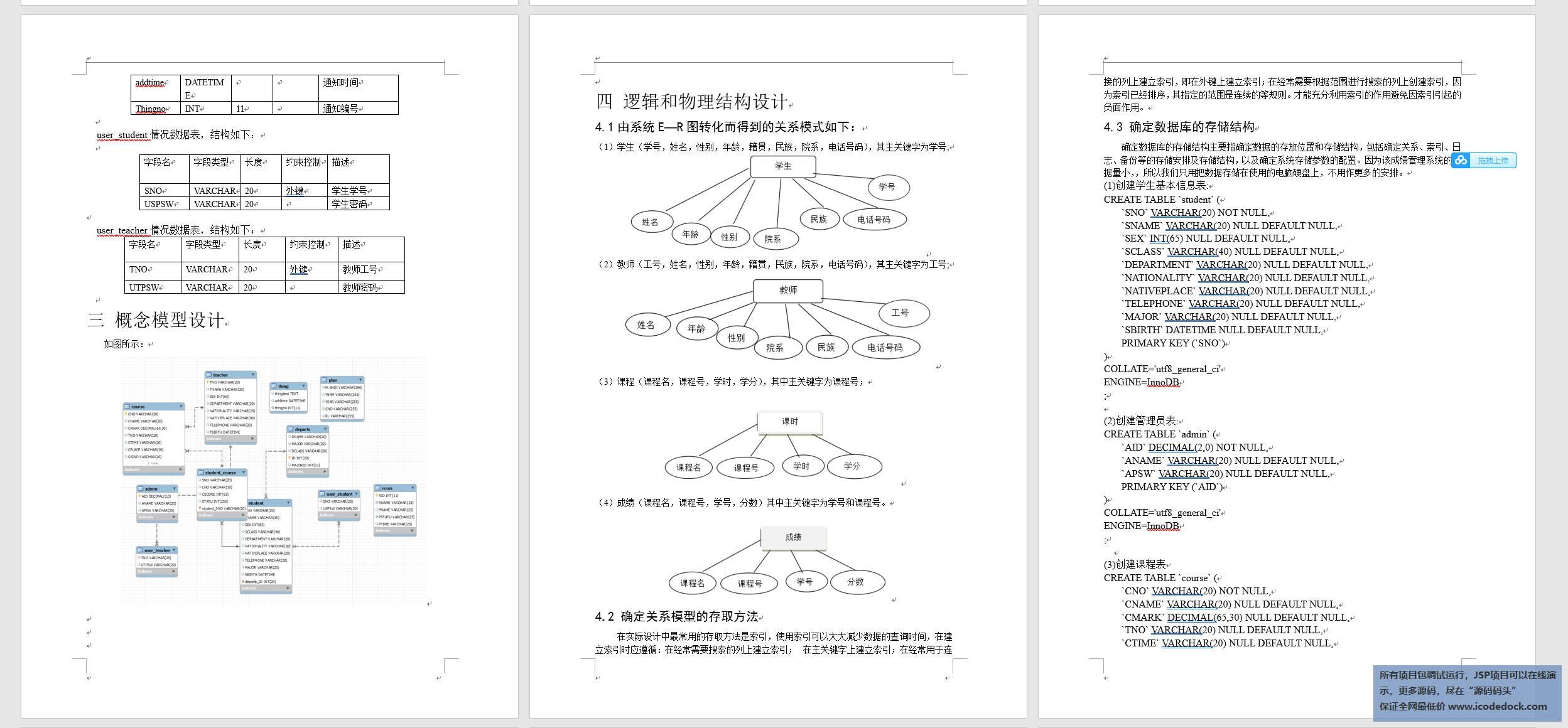 源码码头-教务管理系统-文稿截图-结构设计