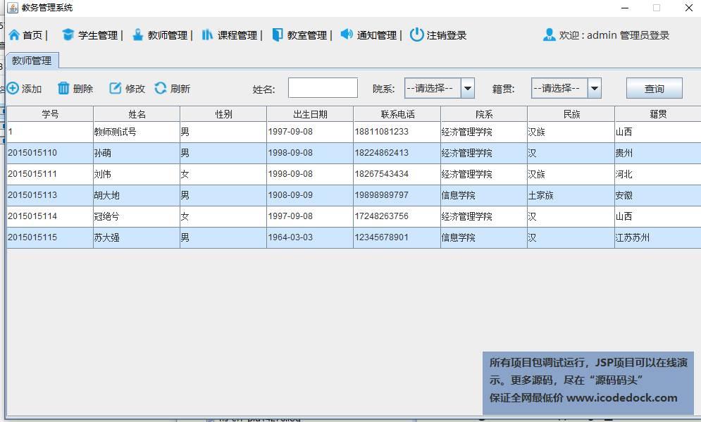 源码码头-教务管理系统-管理员角色-教师信息增删改查
