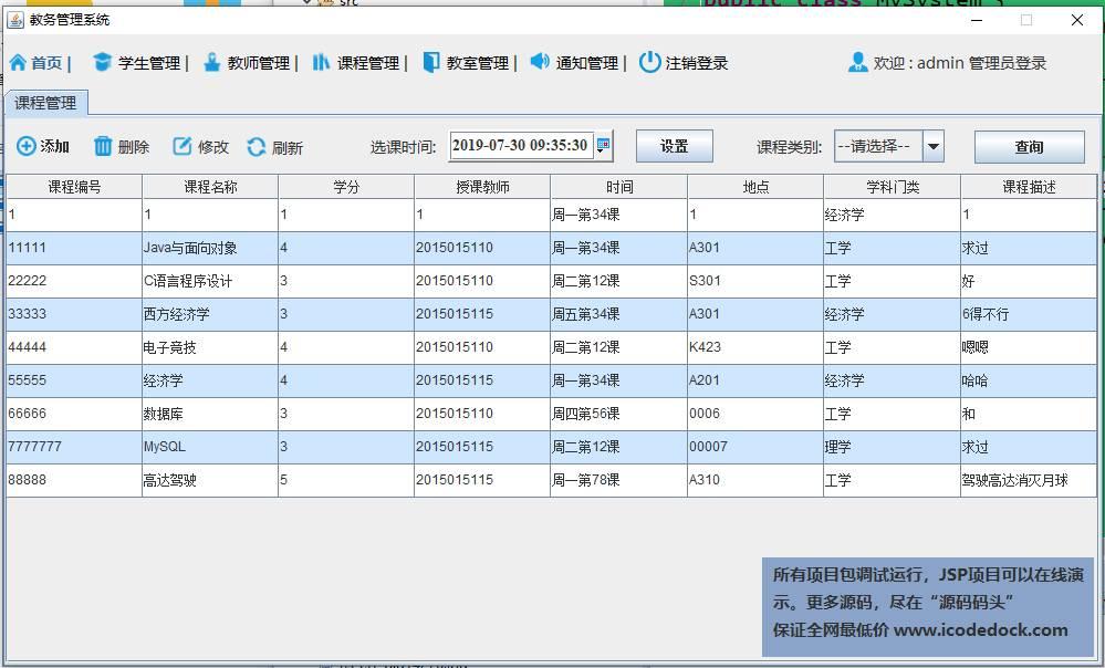 源码码头-教务管理系统-管理员角色-课程信息增删改查