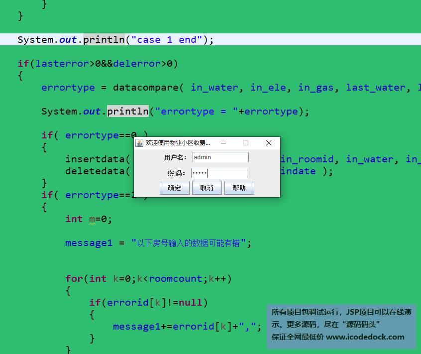 源码码头-物业小区收费管理系统-管理员角色-登录