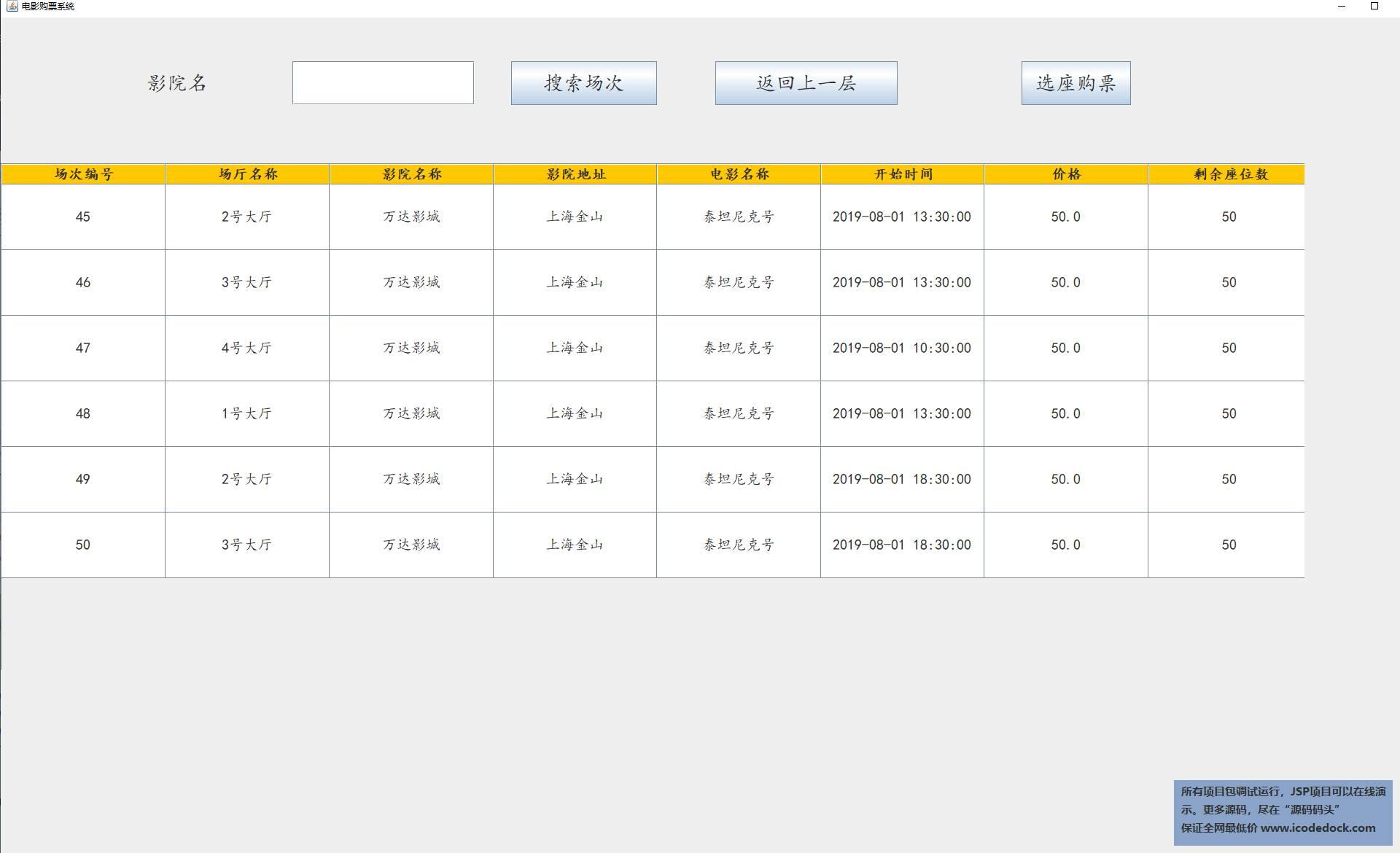 源码码头-电影院售票管理系统-用户角色-搜索电影票