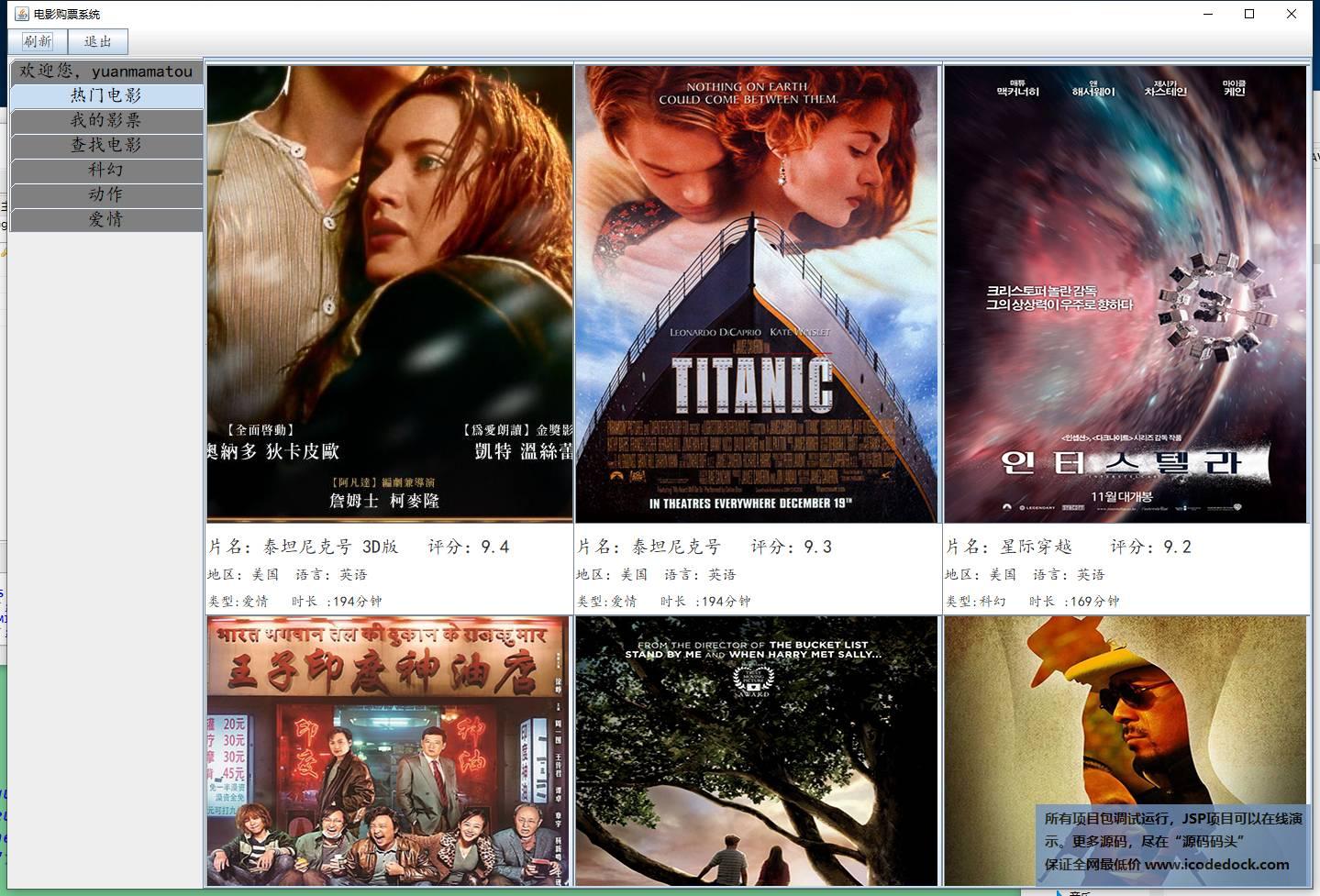 源码码头-电影院售票管理系统-用户角色-查看热门电影