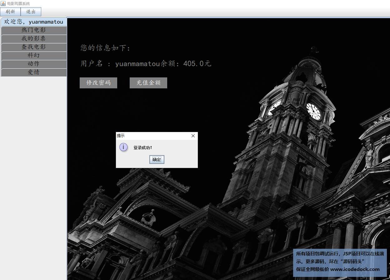 源码码头-电影院售票管理系统-用户角色-用户主页