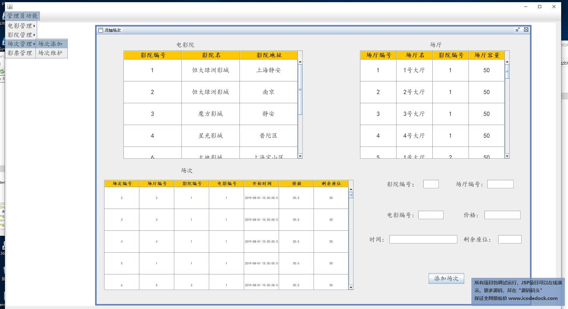 源码码头-电影院售票管理系统-管理员角色-场次添加