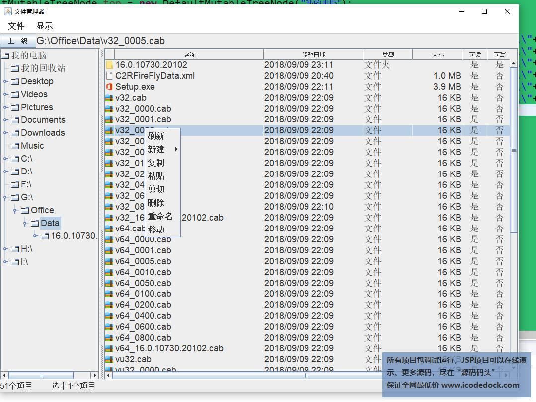 源码码头-简单文件管理器-对选中的文件进行操作