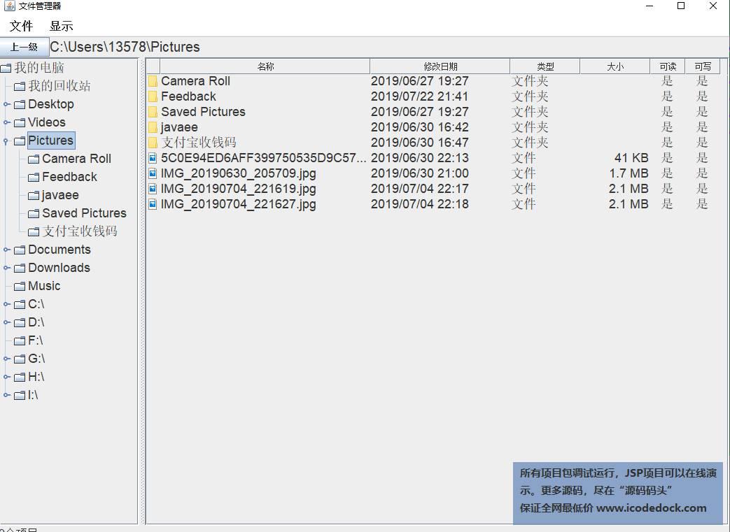 源码码头-简单文件管理器-树状菜单列出文件