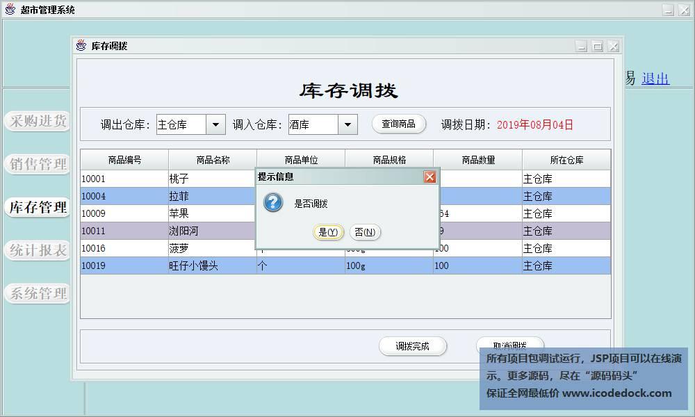 源码码头-超市管理系统-仓库管理员角色-库存调拨