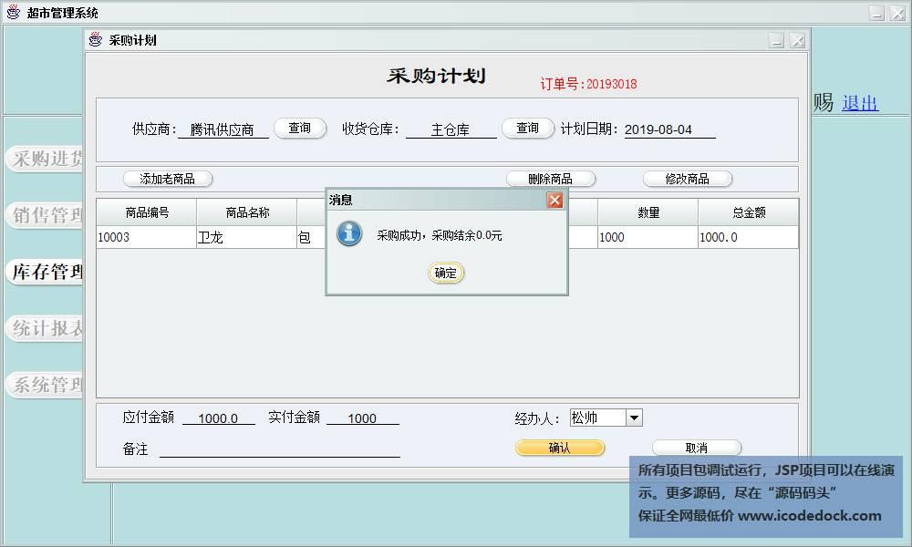 源码码头-超市管理系统-仓库管理员角色-添加采购计划