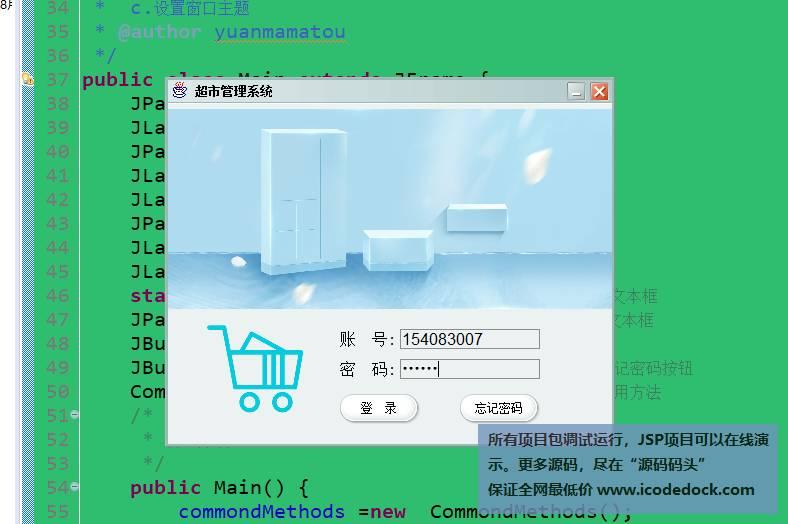 源码码头-超市管理系统-仓库管理员角色-登录