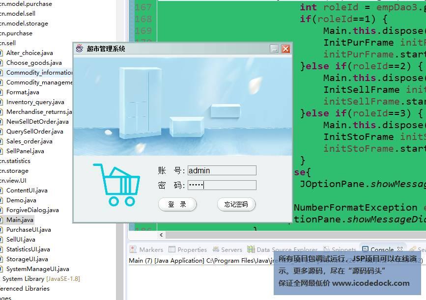源码码头-超市管理系统-系统管理员角色-登录