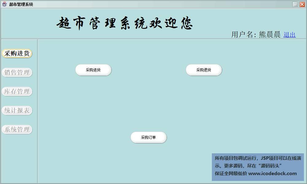 源码码头-超市管理系统-采购员角色-主菜单