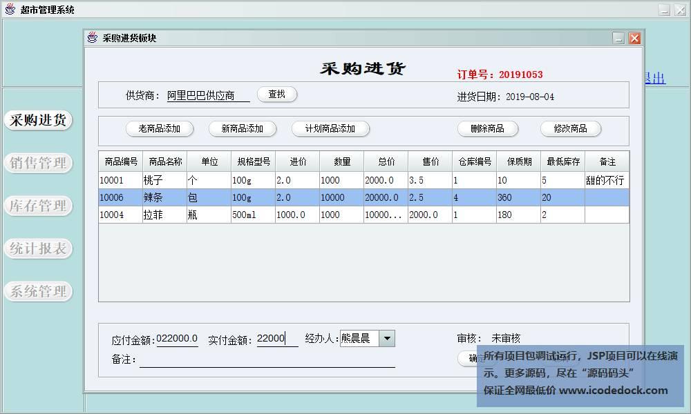 源码码头-超市管理系统-采购员角色-采购进货管理