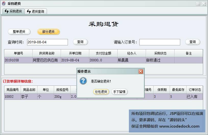 源码码头-超市管理系统-采购员角色-采购退货(注意订单需要审核完成才可以搜索到)