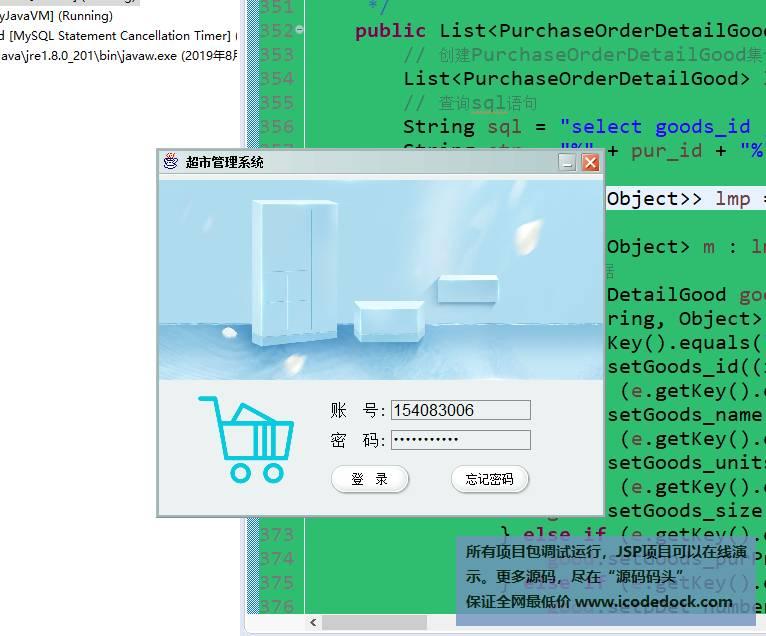 源码码头-超市管理系统-销售管理角色-登录