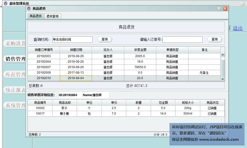 源码码头-超市管理系统-销售管理角色-销售退货查询