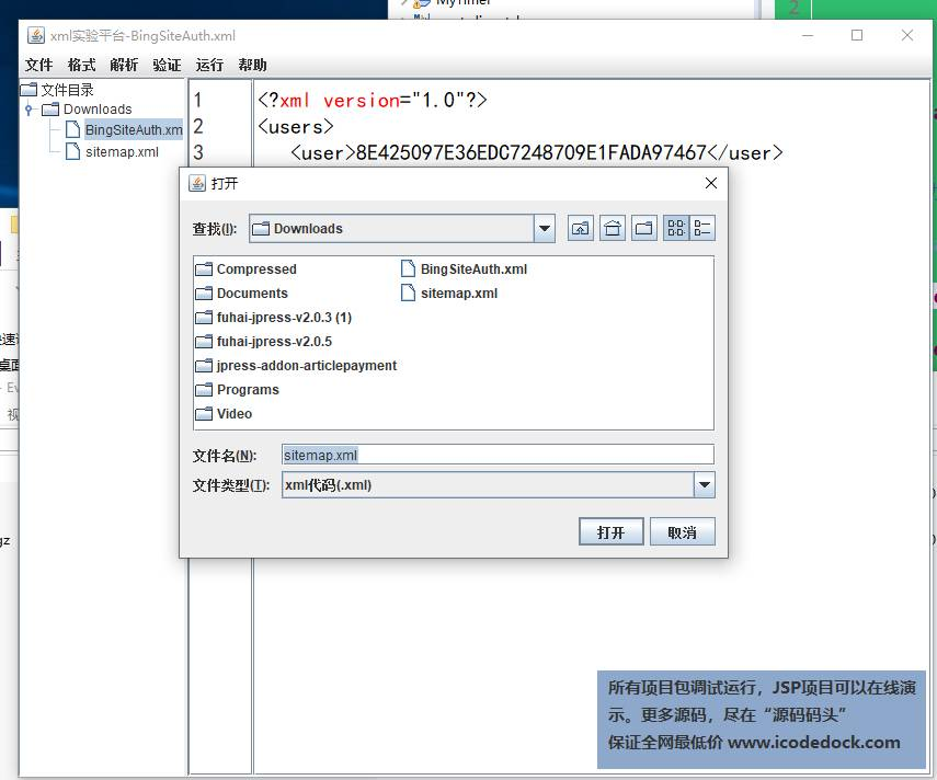 源码码头-XML编辑器-打开文件