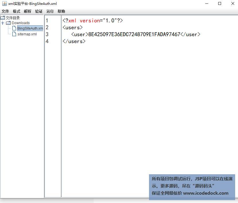 源码码头-XML编辑器-浏览xml文件内容