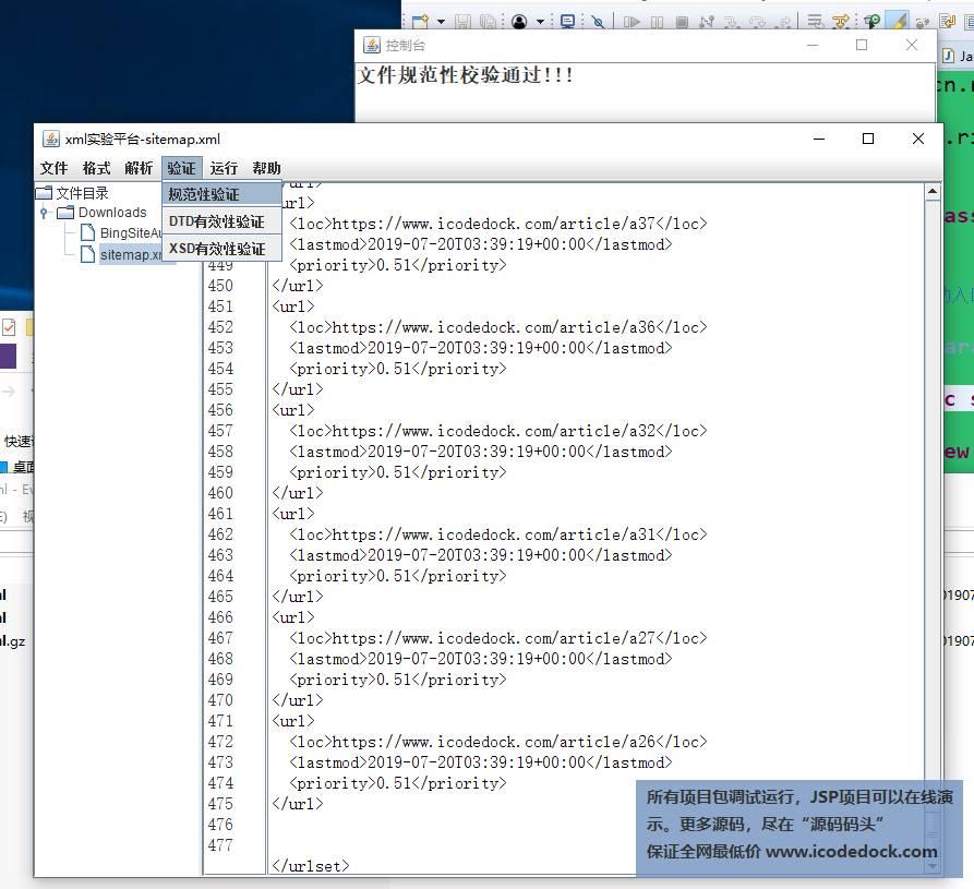 源码码头-XML编辑器-规范性验证
