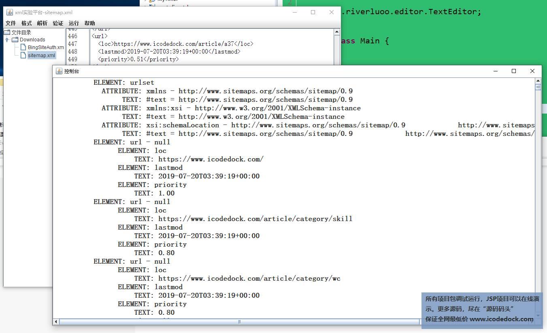 源码码头-XML编辑器-dom解析