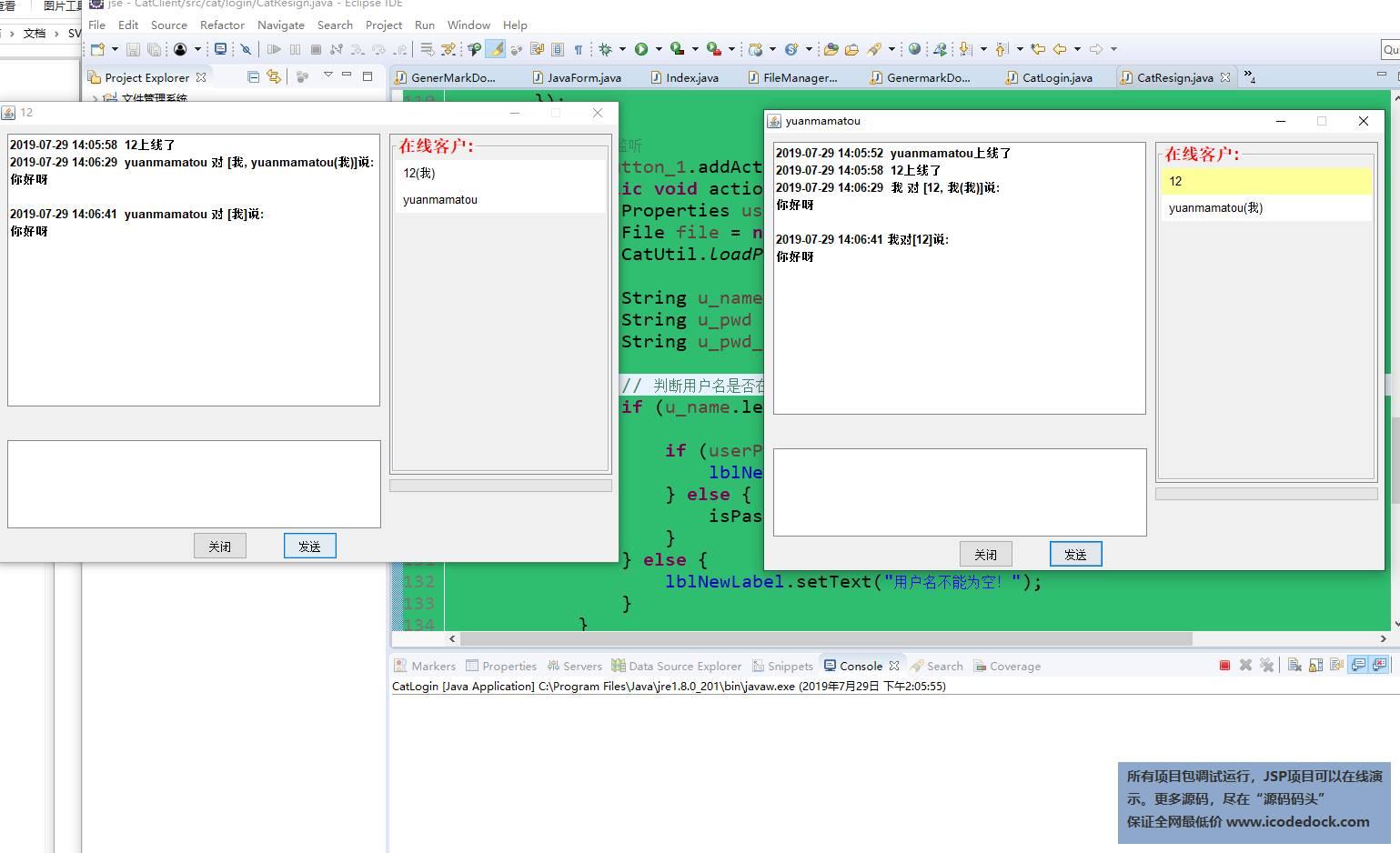 源码码头-java简单tcp聊天室-操作-发送消息