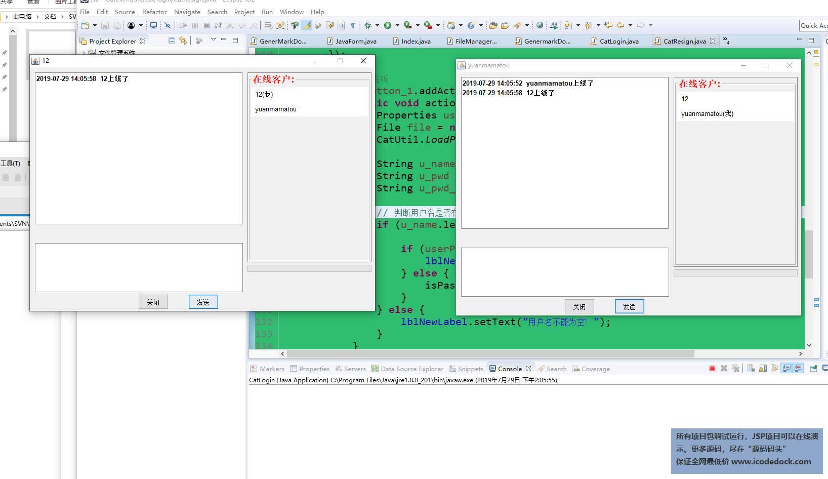 源码码头-java简单tcp聊天室-操作-多用户登录