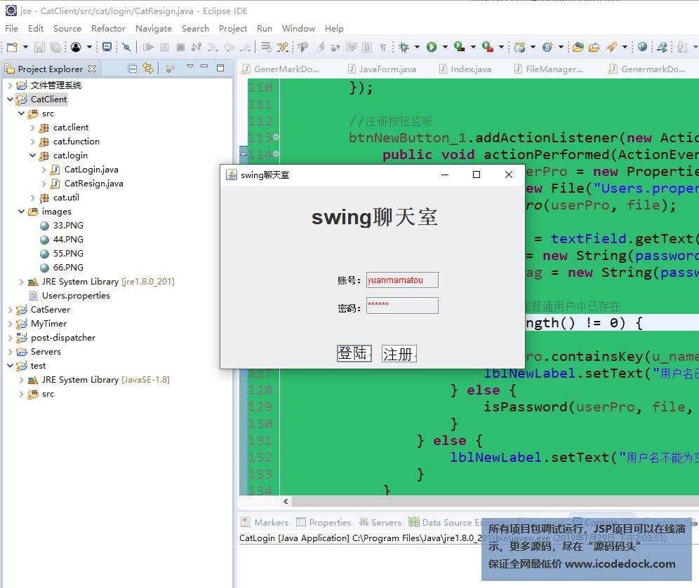 源码码头-java简单tcp聊天室-操作-登录账号