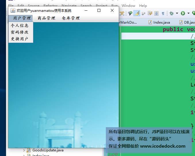 源码码头-swing出入库管理系统-用户角色-主页