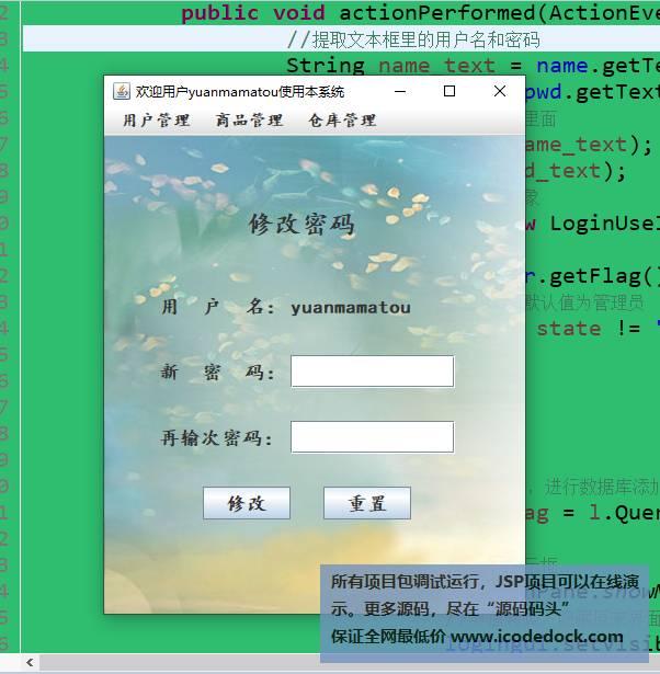 源码码头-swing出入库管理系统-用户角色-修改个人信息