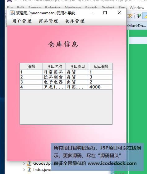 源码码头-swing出入库管理系统-用户角色-浏览仓库