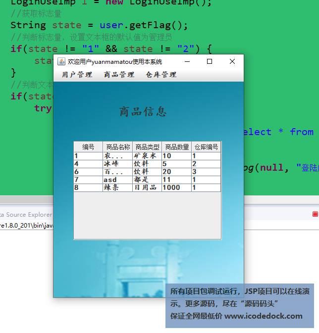 源码码头-swing出入库管理系统-用户角色-浏览商品