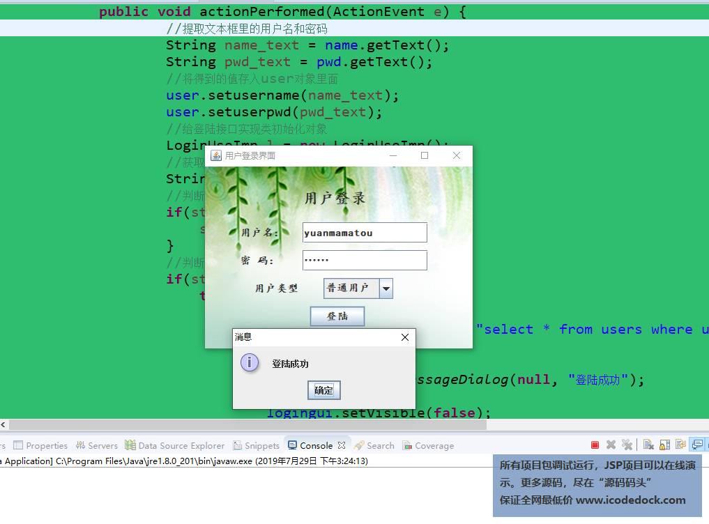源码码头-swing出入库管理系统-用户角色-登录功能