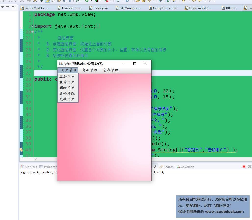 源码码头-swing出入库管理系统-管理员角色-主页面