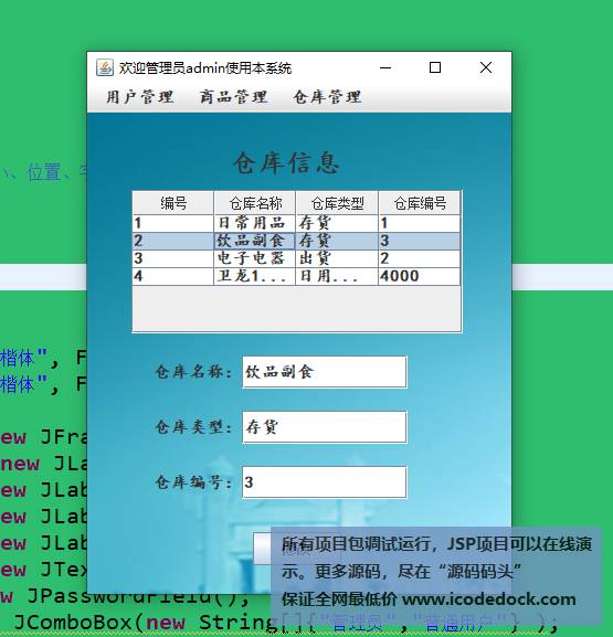 源码码头-swing出入库管理系统-管理员角色-仓库修改