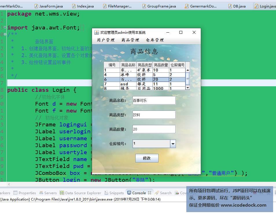 源码码头-swing出入库管理系统-管理员角色-修改商品