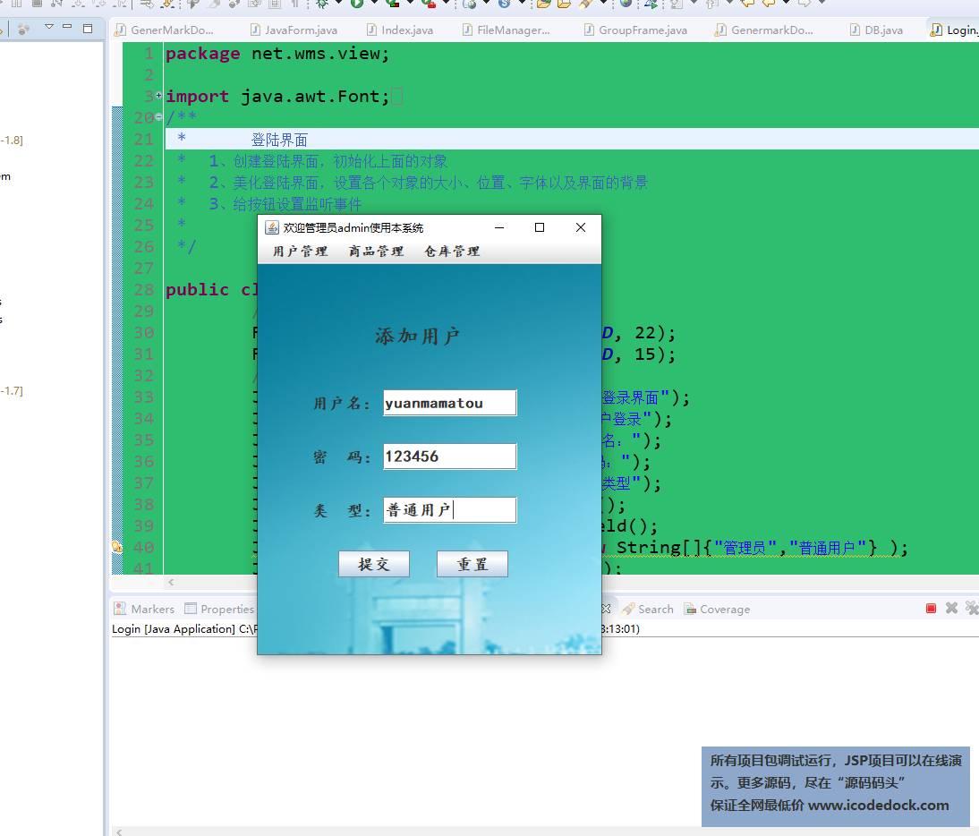 源码码头-swing出入库管理系统-管理员角色-用户增删改查