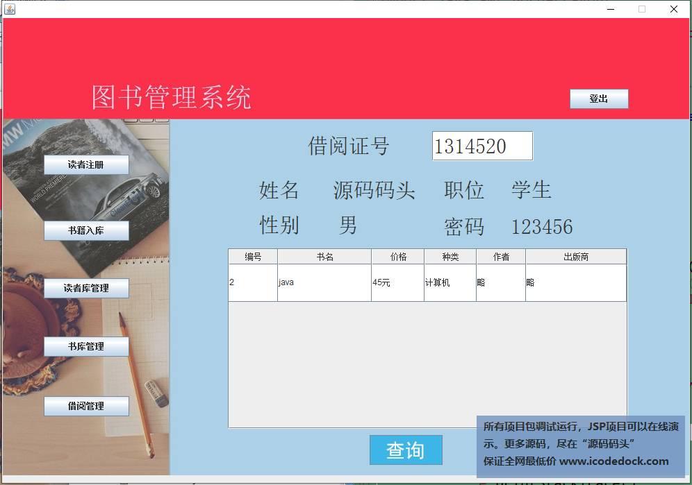 源码码头-swing图书馆图书借阅管理系统-管理员角色-借阅管理