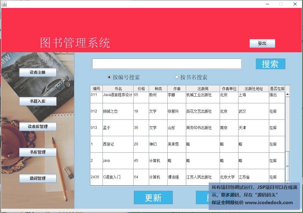 源码码头-swing图书馆图书借阅管理系统-管理员角色-图书更新删除