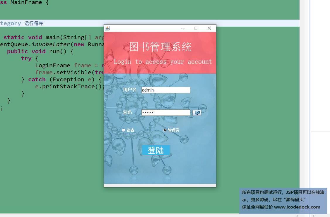 源码码头-swing图书馆图书借阅管理系统-管理员角色-登陆页面