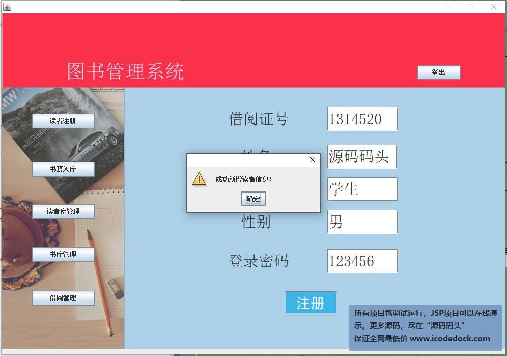 源码码头-swing图书馆图书借阅管理系统-管理员角色-读者注册