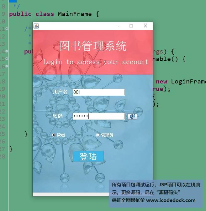 源码码头-swing图书馆图书借阅管理系统-读者角色-登陆页面