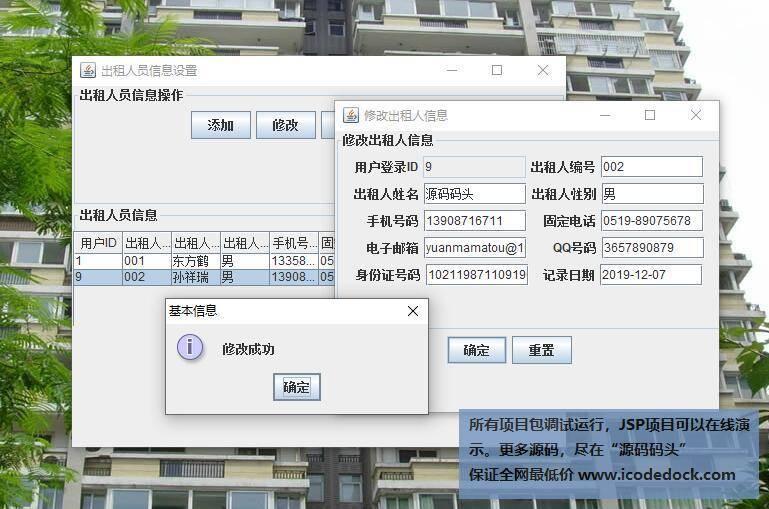 源码码头-swing房屋租赁管理系统-管理员角色-增删改查出租人员