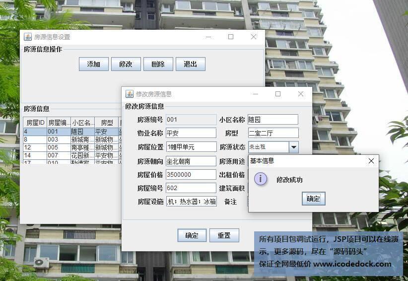 源码码头-swing房屋租赁管理系统-管理员角色-增删改查房源