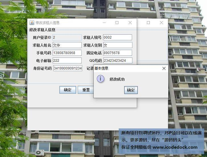 源码码头-swing房屋租赁管理系统-管理员角色-求租人信息增删改查