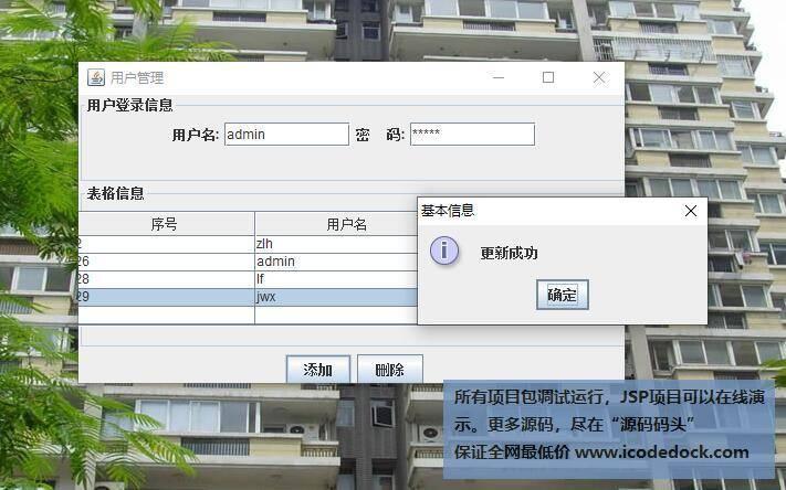 源码码头-swing房屋租赁管理系统-管理员角色-用户管理